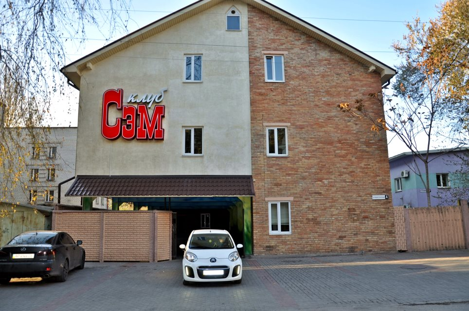 Центральный вход в клуб СЭМ